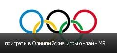 поиграть в Олимпийские игры онлайн MR