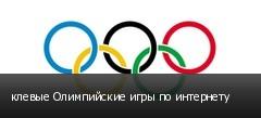 клевые Олимпийские игры по интернету