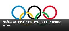 любые Олимпийские игры 2014 на нашем сайте