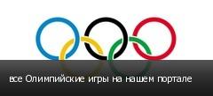 все Олимпийские игры на нашем портале