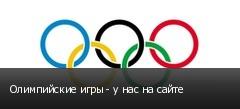 Олимпийские игры - у нас на сайте
