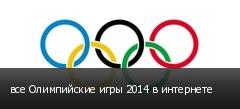все Олимпийские игры 2014 в интернете
