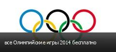 все Олимпийские игры 2014 бесплатно