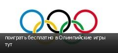 поиграть бесплатно в Олимпийские игры тут