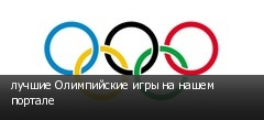 лучшие Олимпийские игры на нашем портале
