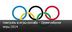 поиграть в игры онлайн - Олимпийские игры 2014