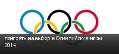 поиграть на выбор в Олимпийские игры 2014