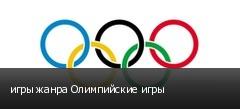 игры жанра Олимпийские игры