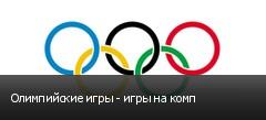 Олимпийские игры - игры на комп
