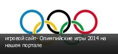 игровой сайт- Олимпийские игры 2014 на нашем портале