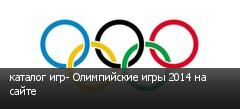 каталог игр- Олимпийские игры 2014 на сайте