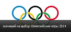 скачивай на выбор Олимпийские игры 2014