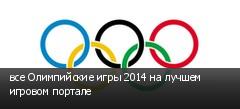 все Олимпийские игры 2014 на лучшем игровом портале