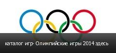 каталог игр- Олимпийские игры 2014 здесь