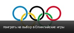 поиграть на выбор в Олимпийские игры