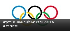 играть в Олимпийские игры 2014 в интернете