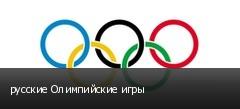 русские Олимпийские игры