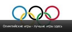 Олимпийские игры - лучшие игры здесь