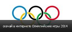скачай в интернете Олимпийские игры 2014