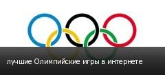 лучшие Олимпийские игры в интернете