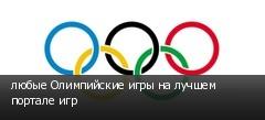любые Олимпийские игры на лучшем портале игр
