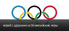 играй с друзьями в Олимпийские игры