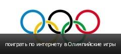 поиграть по интернету в Олимпийские игры