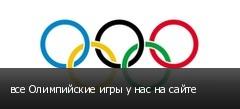 все Олимпийские игры у нас на сайте
