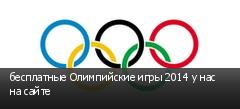 бесплатные Олимпийские игры 2014 у нас на сайте