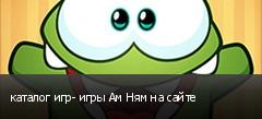 каталог игр- игры Ам Ням на сайте