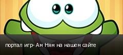 портал игр- Ам Ням на нашем сайте