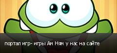 портал игр- игры Ам Ням у нас на сайте