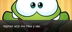 портал игр- Ам Ням у нас