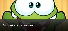Ам Ням - игры на комп