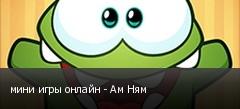 мини игры онлайн - Ам Ням
