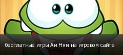 бесплатные игры Ам Ням на игровом сайте