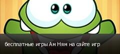 бесплатные игры Ам Ням на сайте игр
