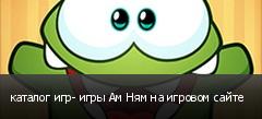 каталог игр- игры Ам Ням на игровом сайте