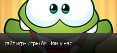 сайт игр- игры Ам Ням у нас
