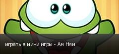 играть в мини игры - Ам Ням