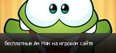бесплатные Ам Ням на игровом сайте