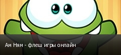Ам Ням - флеш игры онлайн