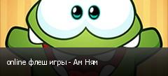 online флеш игры - Ам Ням
