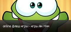 online флеш игры - игры Ам Ням