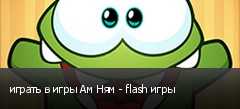 ������ � ���� �� ��� - flash ����