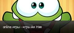 online игры - игры Ам Ням