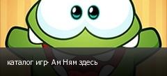 каталог игр- Ам Ням здесь