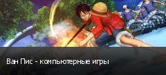 Ван Пис - компьютерные игры