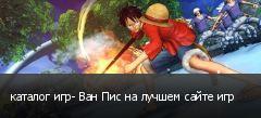 каталог игр- Ван Пис на лучшем сайте игр