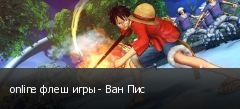 online флеш игры - Ван Пис